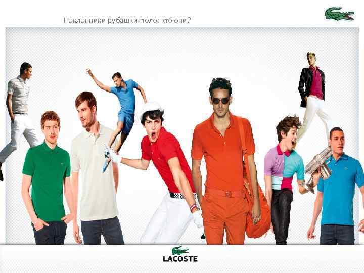 Поклонники рубашки-поло: кто они?