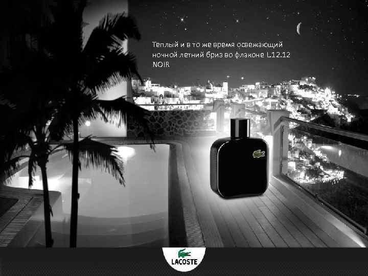Теплый и в то же время освежающий ночной летний бриз во флаконе L. 12