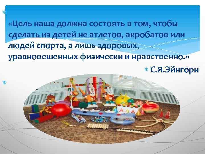 «Цель наша должна состоять в том, чтобы сделать из детей не атлетов, акробатов