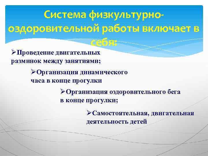 Система физкультурнооздоровительной работы включает в себя: ØПроведение двигательных разминок между занятиями; ØОрганизация динамического часа