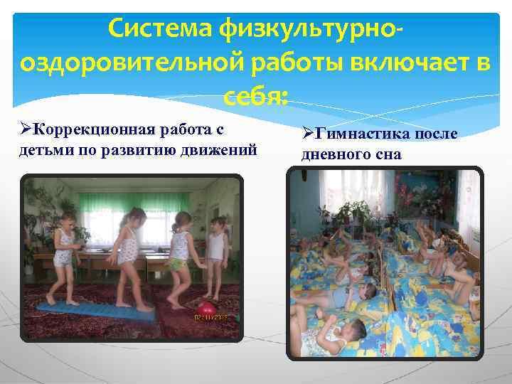 Система физкультурнооздоровительной работы включает в себя: ØКоррекционная работа с детьми по развитию движений ØГимнастика