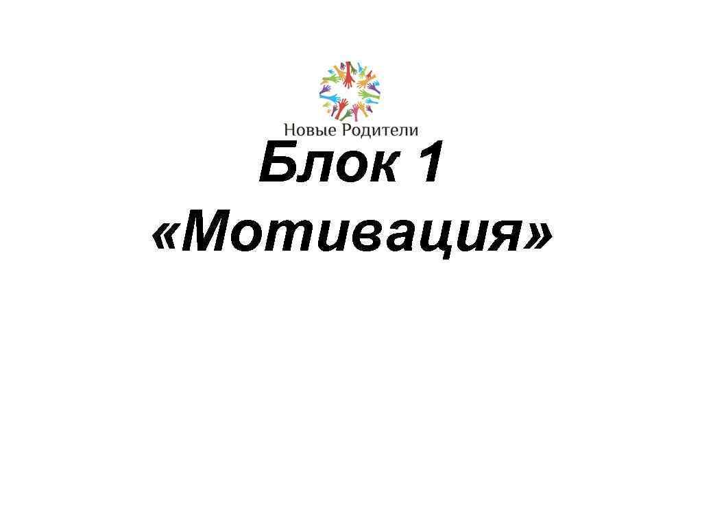 Блок 1 «Мотивация»