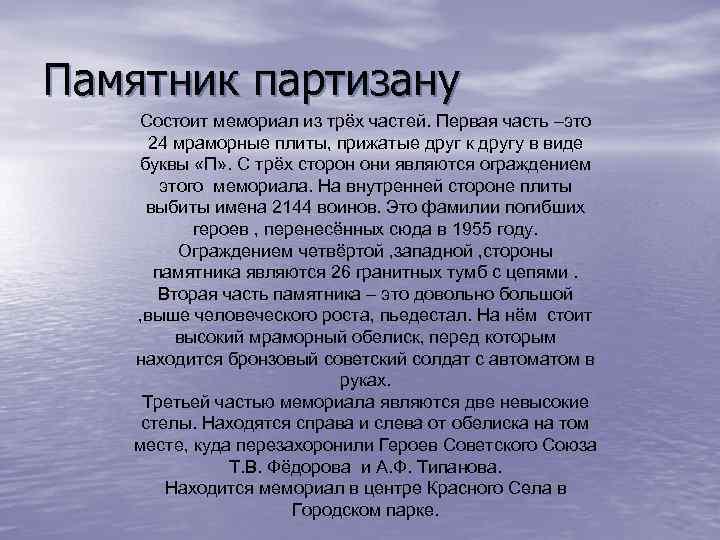 Памятник партизану Состоит мемориал из трёх частей. Первая часть –это 24 мраморные плиты, прижатые