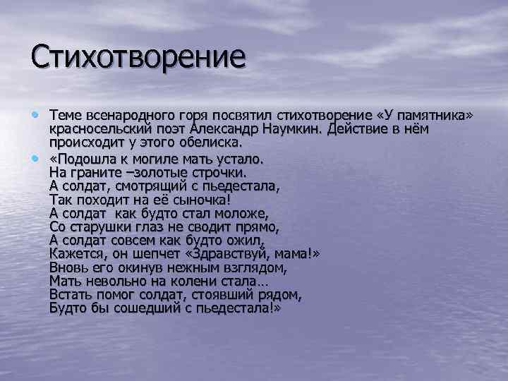 Стихотворение • Теме всенародного горя посвятил стихотворение «У памятника» • красносельский поэт Александр Наумкин.