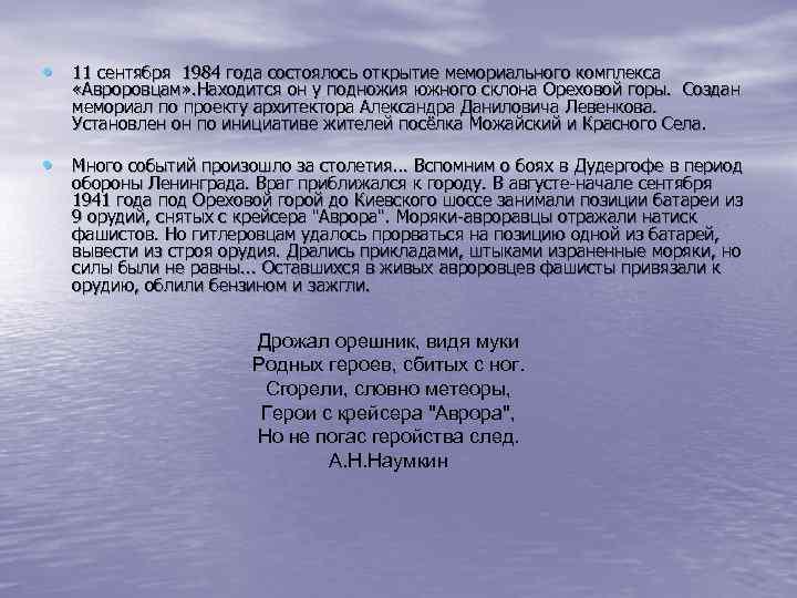 • 11 сентября 1984 года состоялось открытие мемориального комплекса «Авроровцам» . Находится он