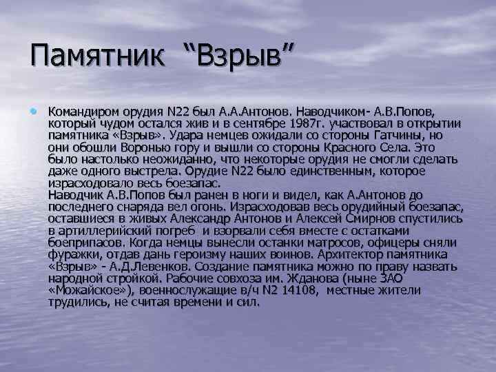 """Памятник """"Взрыв"""" • Командиром орудия N 22 был А. А. Антонов. Наводчиком- А. В."""