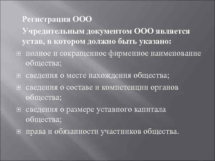Регистрация ООО Учредительным документом ООО является устав, в котором должно быть указано: полное и