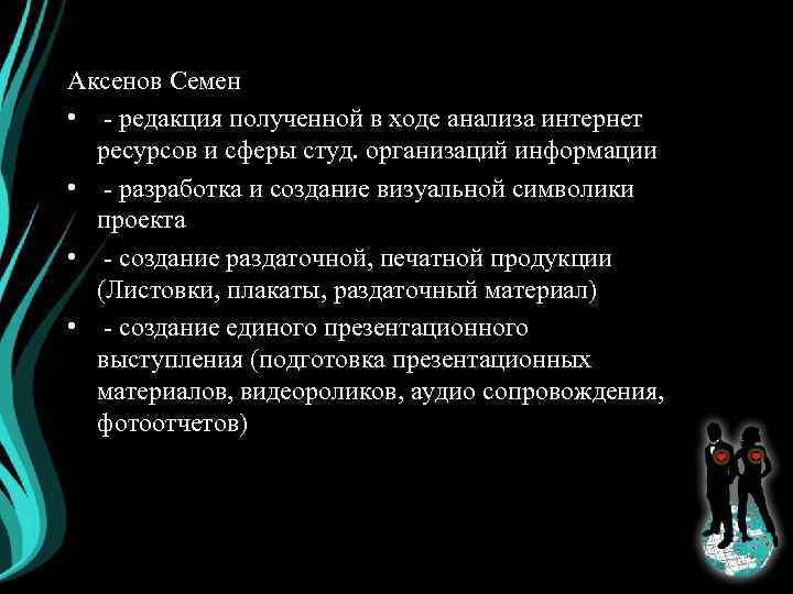 Аксенов Семен • - редакция полученной в ходе анализа интернет ресурсов и сферы студ.