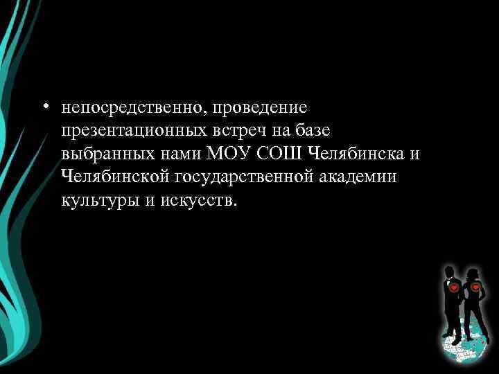 • непосредственно, проведение презентационных встреч на базе выбранных нами МОУ СОШ Челябинска и