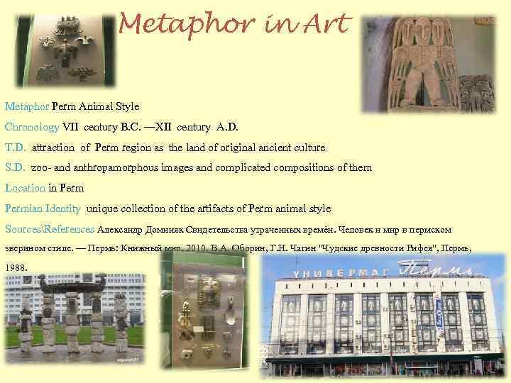 Metaphor in Art Metaphor Perm Animal Style Chronology VII century B. C. —XII century