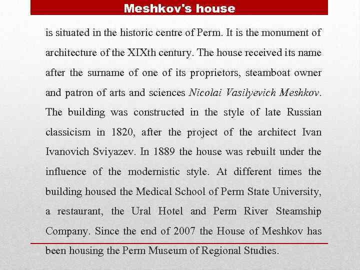 Meshkov's house is situated in the historic centre of Perm. It is the monument