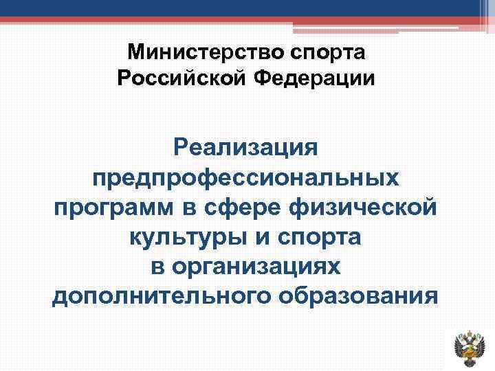 Министерство спорта Российской Федерации Реализация предпрофессиональных программ в сфере физической культуры и спорта в