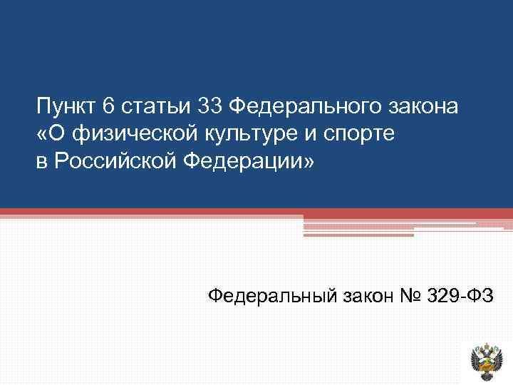 Пункт 6 статьи 33 Федерального закона «О физической культуре и спорте в Российской Федерации»