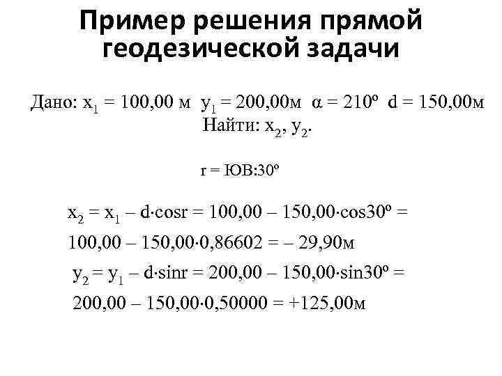 Примеры решения задач по геодезии 1 курс задача налоговые платежи решение