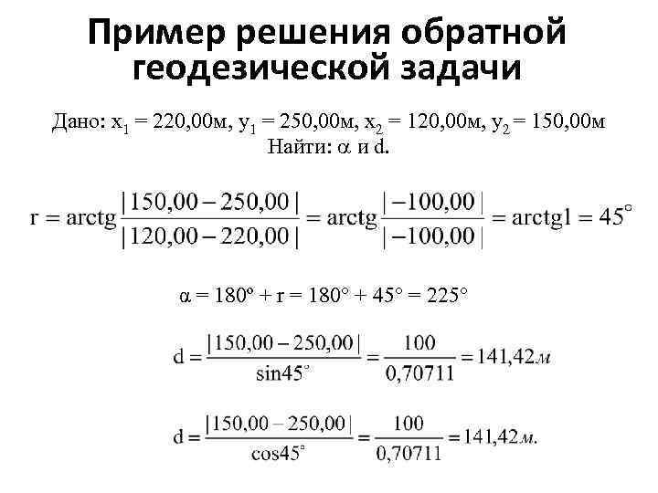 Примеры решения задач по геодезии 1 курс логика решение задач силлогизма