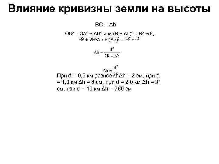 Влияние кривизны земли на высоты ВС = Δh ОВ 2 = ОА 2 +