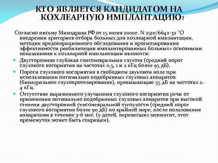 КТО ЯВЛЯЕТСЯ КАНДИДАТОМ НА КОХЛЕАРНУЮ ИМПЛАНТАЦИЮ? Согласно письму Минздрава РФ от 15 июня 2000