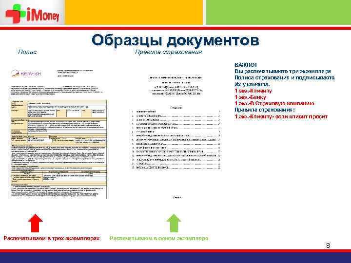 Полис Образцы документов Правила страхования ВАЖНО! Вы распечатываете три экземпляра Полиса страхования и подписываете