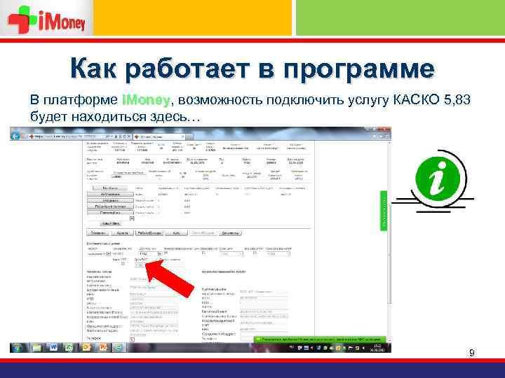 Как работает в программе В платформе i. Money, возможность подключить услугу КАСКО 5, 83