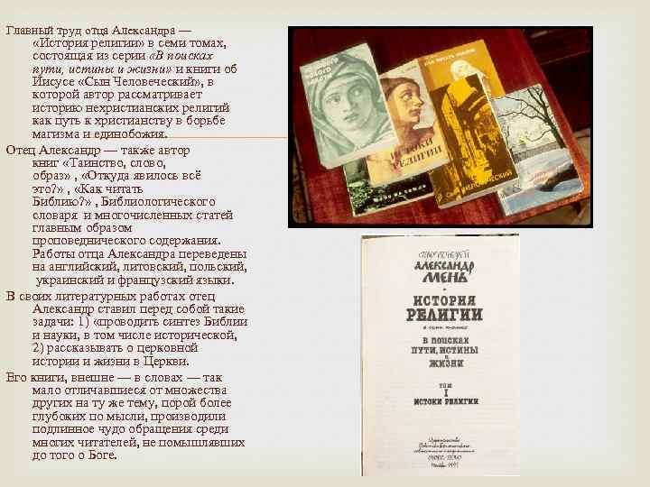 Главный труд отца Александра — «История религии» в семи томах, состоящая из серии «В