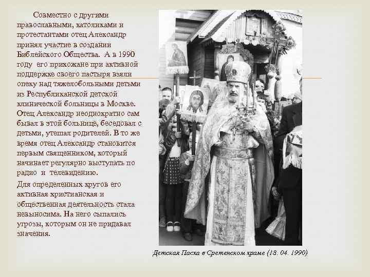 Совместно с другими православными, католиками и протестантами отец Александр принял участие в создании