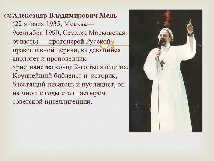 Александр Владимирович Мень (22 января 1935, Москва— 9 сентября 1990, Семхоз, Московская область)