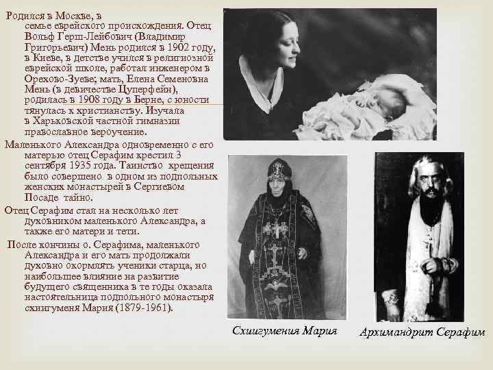 Родился в Москве, в семье еврейского происхождения. Отец Вольф Герш-Лейбович (Владимир Григорьевич) Мень родился