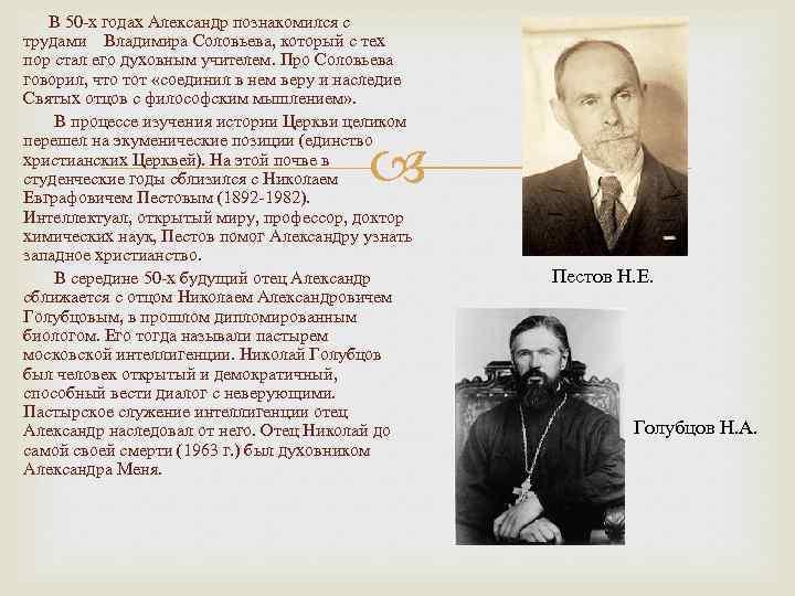 В 50 -х годах Александр познакомился с трудами Владимира Соловьева, который с тех