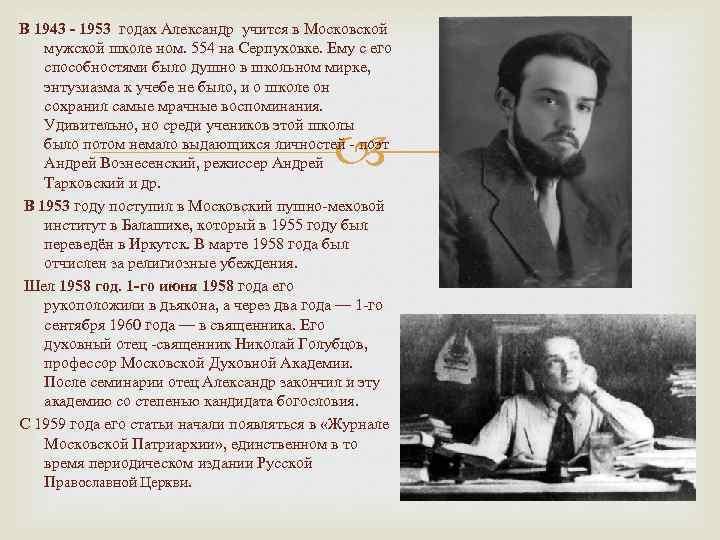В 1943 - 1953 годах Александр учится в Московской мужской школе ном. 554