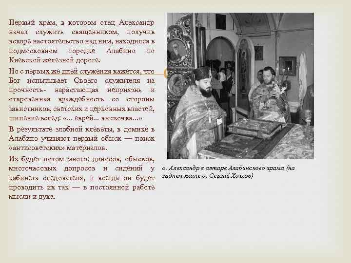Первый храм, в котором отец Александр начал служить священником, получив вскоре настоятельство над ним,