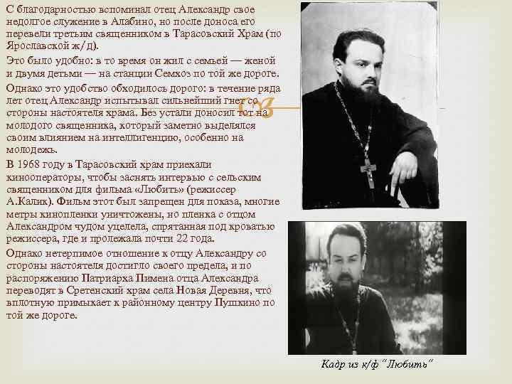 С благодарностью вспоминал отец Александр свое недолгое служение в Алабино, но после доноса его