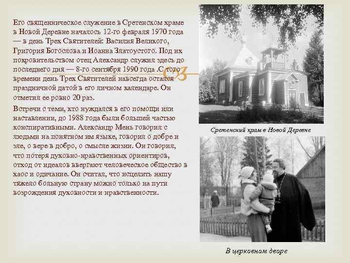 Его священническое служение в Сретенском храме в Новой Деревне началось 12 -го февраля 1970