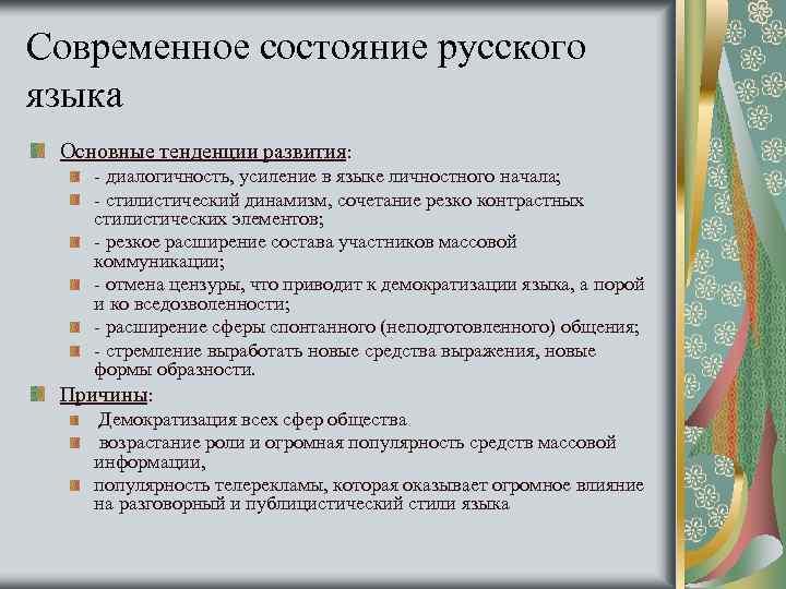 Доклад современное состояние русского языка 4866