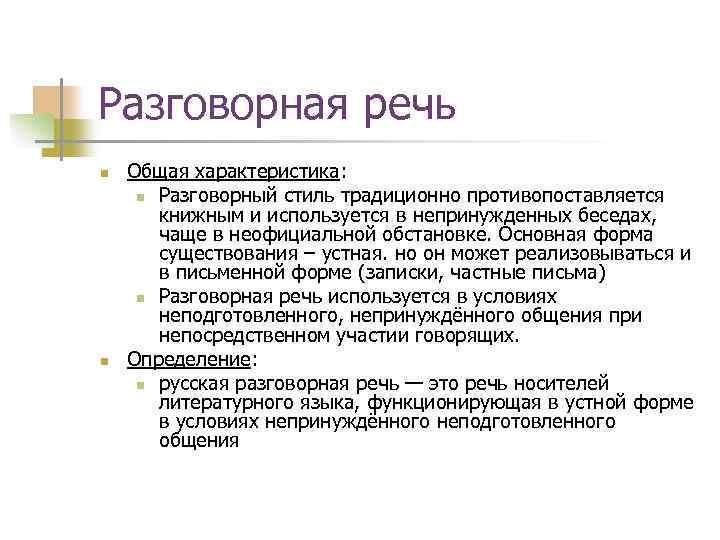 Разговорная речь n n Общая характеристика: n Разговорный стиль традиционно противопоставляется книжным и используется