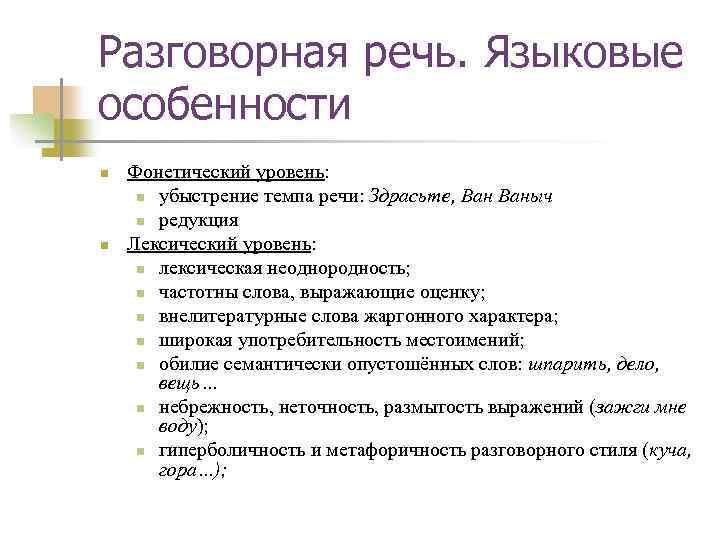 Разговорная речь. Языковые особенности n n Фонетический уровень: n убыстрение темпа речи: Здрасьте, Ваныч