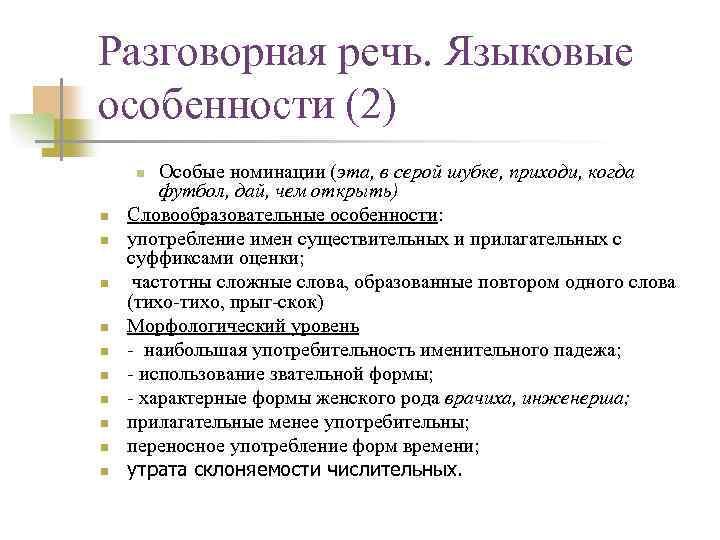 Разговорная речь. Языковые особенности (2) Особые номинации (эта, в серой шубке, приходи, когда футбол,