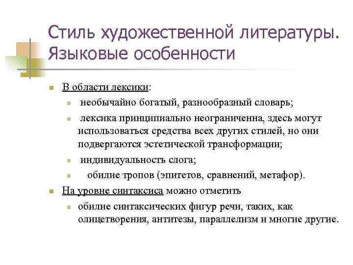 Стиль художественной литературы. Языковые особенности n n В области лексики: n необычайно богатый, разнообразный