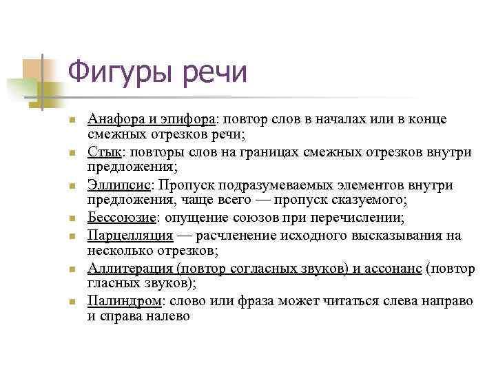 Фигуры речи n n n n Анафора и эпифора: повтор слов в началах или