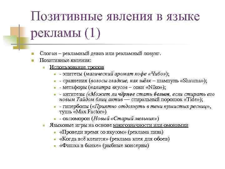 Позитивные явления в языке рекламы (1) n n Слоган – рекламный девиз или рекламный