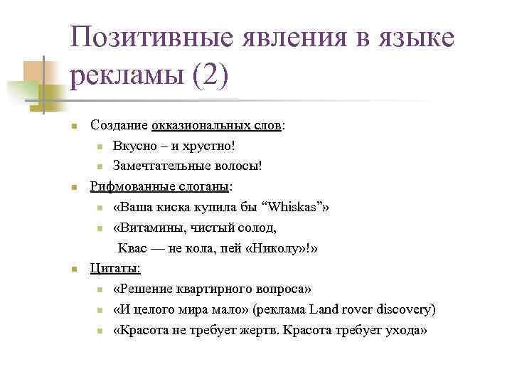 Позитивные явления в языке рекламы (2) n n n Создание окказиональных слов: n Вкусно
