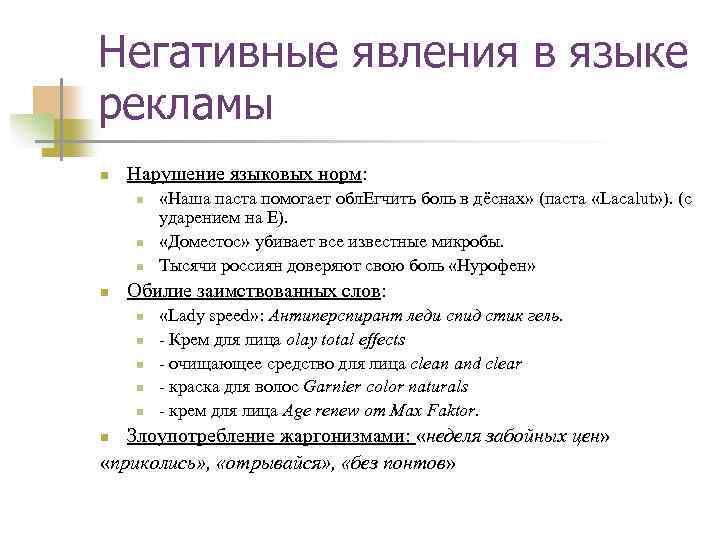 Негативные явления в языке рекламы n Нарушение языковых норм: n n «Наша паста помогает