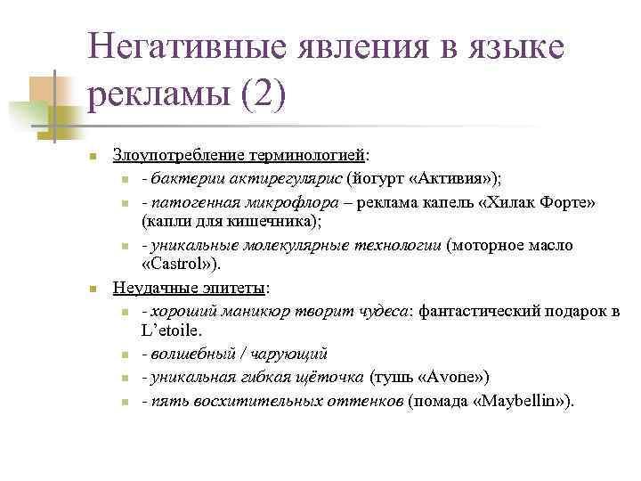 Негативные явления в языке рекламы (2) n n Злоупотребление терминологией: n - бактерии актирегулярис