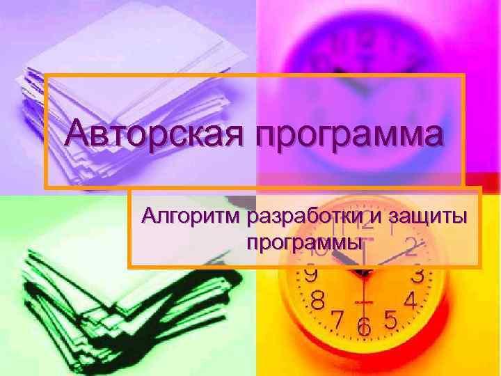 Авторская программа Алгоритм разработки и защиты программы