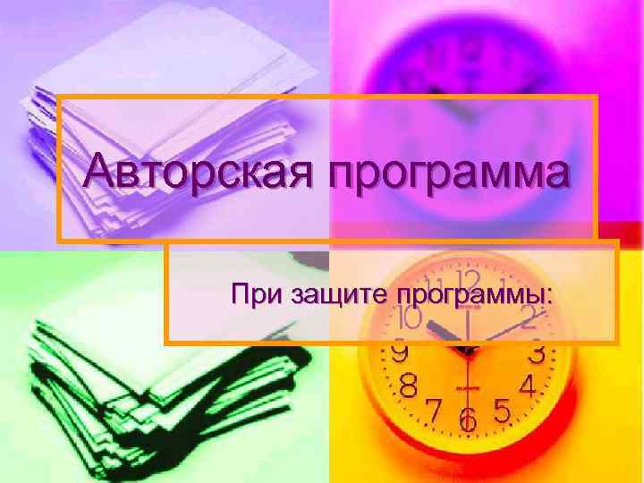 Авторская программа При защите программы:
