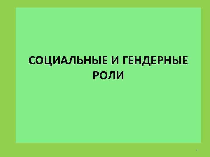 СОЦИАЛЬНЫЕ И ГЕНДЕРНЫЕ РОЛИ 1