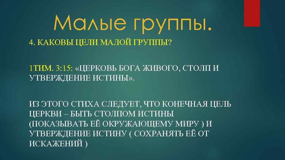 Малые группы. 4. КАКОВЫ ЦЕЛИ МАЛОЙ ГРУППЫ? 1 ТИМ. 3: 15: «ЦЕРКОВЬ БОГА ЖИВОГО,