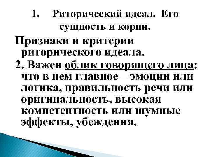 1. Риторический идеал. Его сущность и корни. Признаки и критерии риторического идеала. 2. Важен