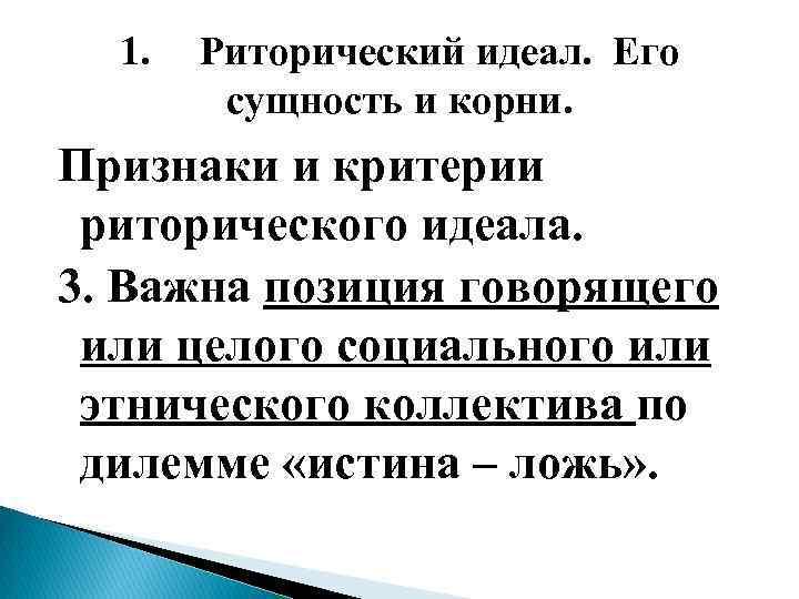 1. Риторический идеал. Его сущность и корни. Признаки и критерии риторического идеала. 3. Важна