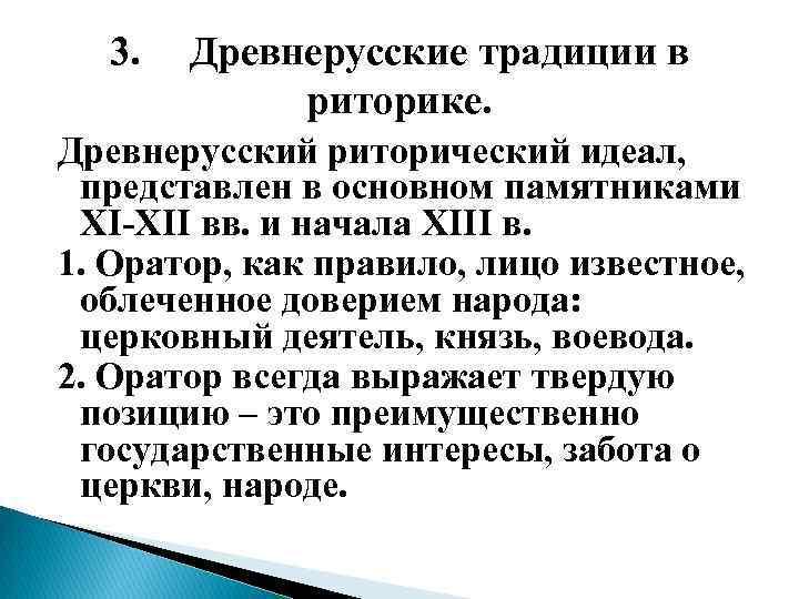 3. Древнерусские традиции в риторике. Древнерусский риторический идеал, представлен в основном памятниками XI-XII вв.