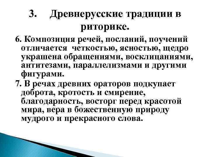 3. Древнерусские традиции в риторике. 6. Композиция речей, посланий, поучений отличается четкостью, ясностью, щедро